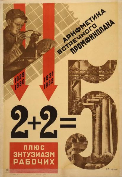 Yakov guminer arithmetic of a counter plan poster 1931